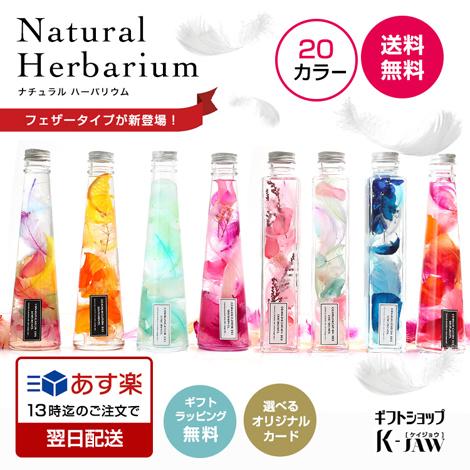 【HER-01】ナチュラルハーバリウム