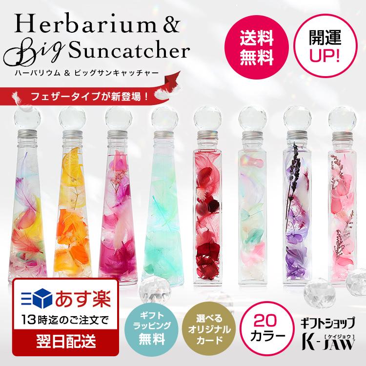 【HER-02】ハーバリウム&サンキャッチャー