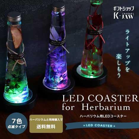【HER-03】ハーバリウム用LEDコースター