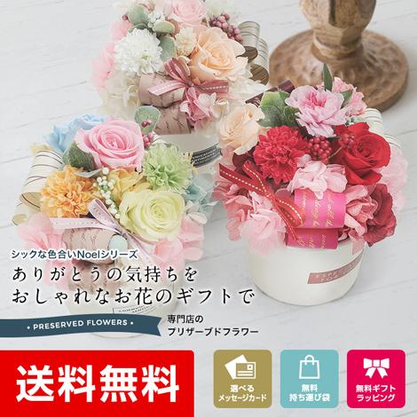 【PR-26】プリザーブドフラワー ノエル メルシー