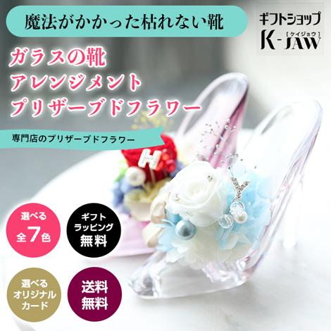 【PR-29】プリザーブドフラワー ガラスの靴