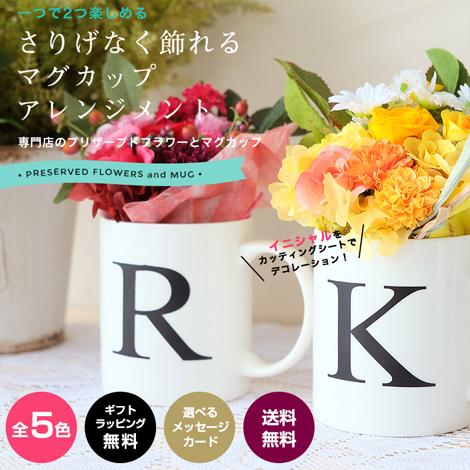 【PR-30】プリザーブドフラワー マグカップ