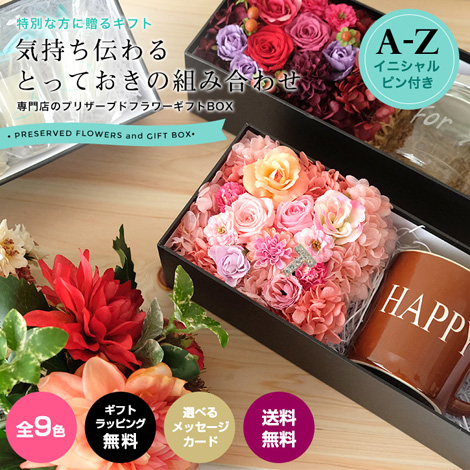【PR-32】プリザーブドフラワー ギフトボックス