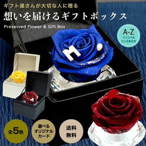 【PR-33】プリザーブドフラワー ダイヤモンドローズボックス