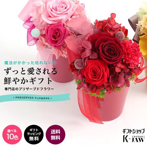 【PR-35】プリザーブドフラワー キャンディーカップ