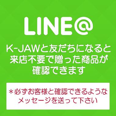 K-JAW(ケイジョウ)の公式LINE@