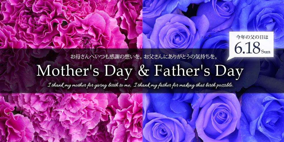 お母さんへいつも感謝の想いを。お父さんにありがとうの気持ちを。