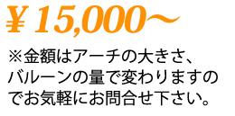 15,000円~