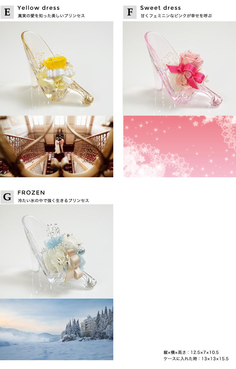 プリザーブドフラワー ガラスの靴 商品の特徴