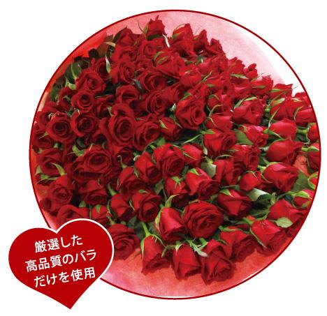 厳選した高品質のバラだけを使用